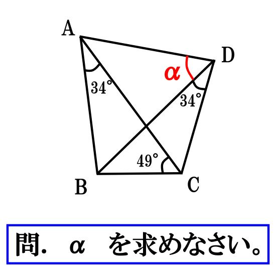 円周角の定理の逆を用いる問題【四角形】
