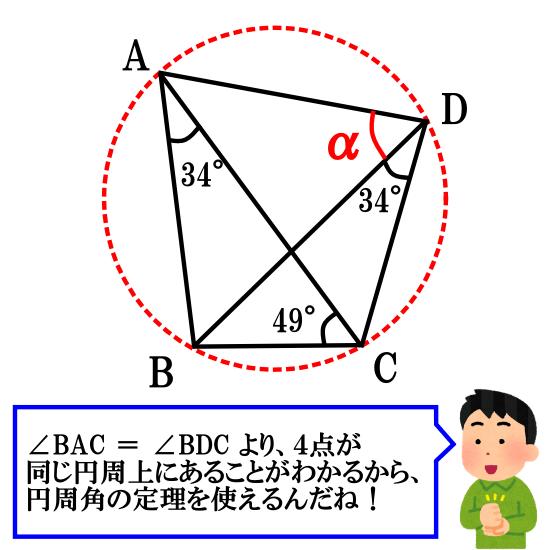 円周角の定理の逆を用いる四角形の問題の解説
