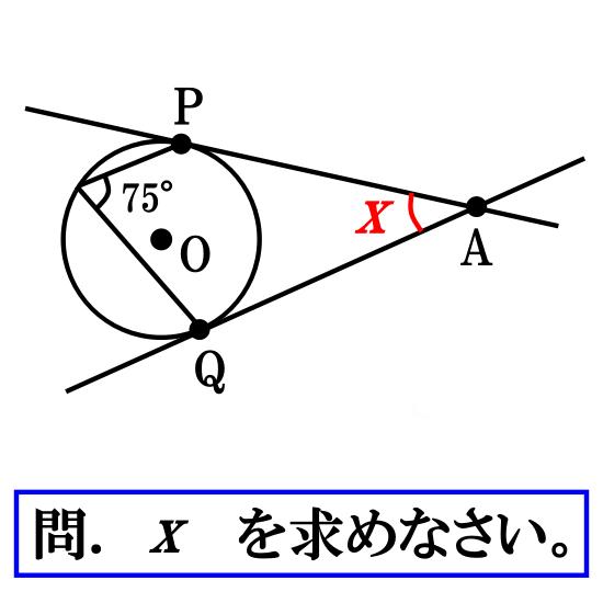 円周角の定理の逆を用いる問題【円の接線その1】