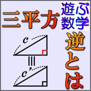 三平方の定理の逆はなぜ成り立つ?【わかりやすく解説】