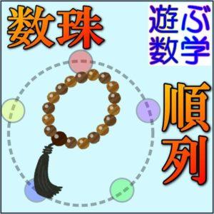 数珠順列の公式とは?円順列との違いを解説!【難問アリ】