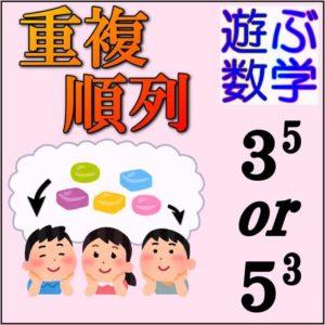 重複順列の問題6選とは【公式よりも応用問題の解き方が大切です】