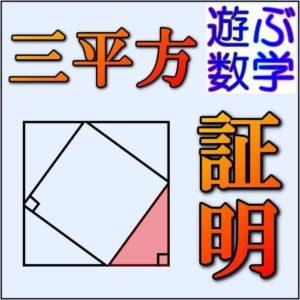 三平方の定理(ピタゴラスの定理)の証明まとめ5選【全部でいくつあるの?】