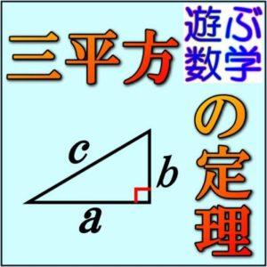 三平方の定理(ピタゴラスの定理)とは?【応用問題パターンまとめ10選】