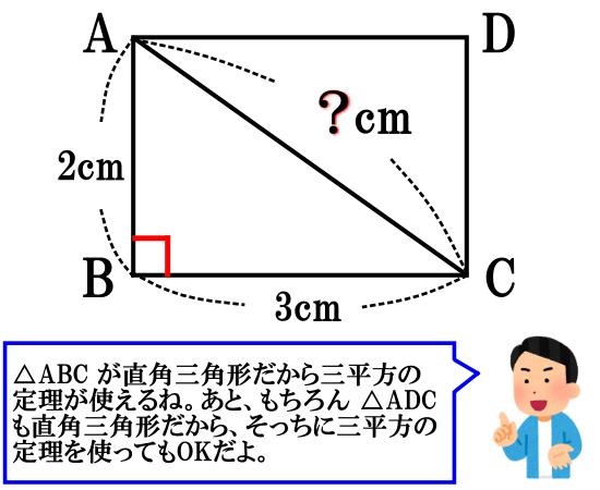 長方形の対角線の長さ