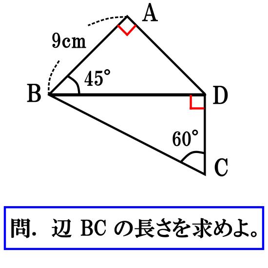 特別な直角三角形の3辺の比【問題】