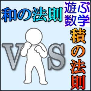 和の法則・積の法則の使い分け【たった2つの言葉に注目!】