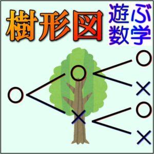 樹形図を使う?使わない?【問題によって使い分けるコツを解説】