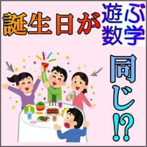 誕生日のパラドックスとは【同じ誕生日の人がいる確率はどのくらい?】
