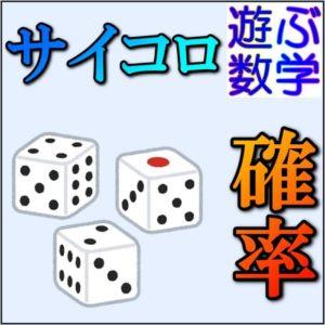 サイコロの確率の計算問題13選【2つ投げる場合の求め方とは?】