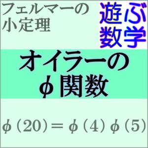 オイラー関数とは?【公式の証明や応用例2選をわかりやすく解説します】
