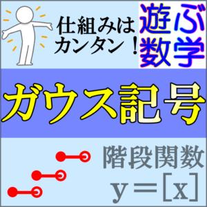 ガウス記号の定義や性質とは?【応用問題5選もわかりやすく解説します】