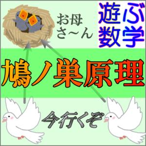 鳩ノ巣原理を使った面白い問題5選【なぜ成り立つの?無限についても考察】
