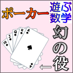 ロイヤルストレートフラッシュの確率を求めよう【ポーカーの役の確率とは?】