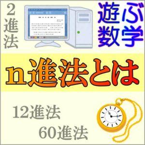 n進法【遊ぶ数学】
