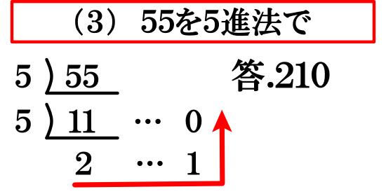 n進法の変換方法とは?【n進法の四則計算・小数もわかりやすく解説し ...