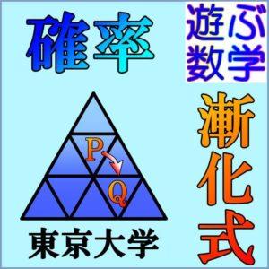 確率漸化式の解き方とは?【東大の問題など3選をわかりやすく解説します】