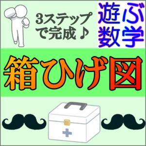 箱ひげ図の書き方と見方をわかりやすく解説【ヒストグラムとの違いとは?】