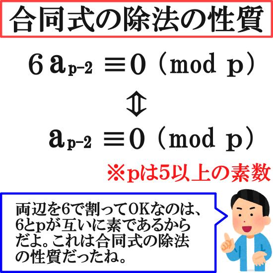 【整数問題】合同式の除法の性質(2005年数学オリンピック本選第4問の解説)