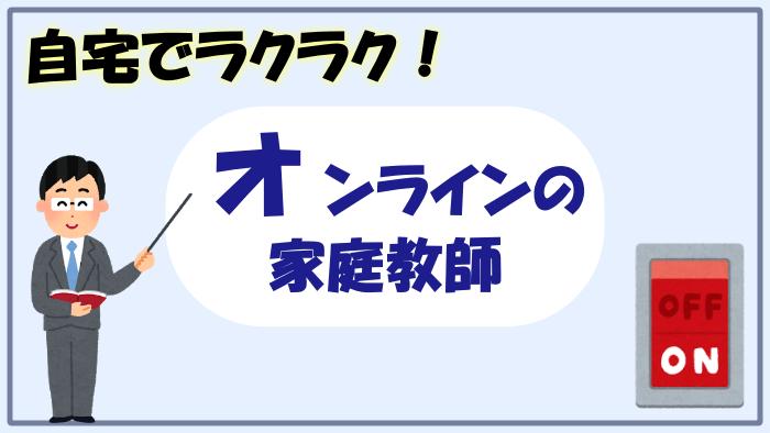 【小中高生向け】オンライン家庭教師とは?(オススメ5選をご紹介)