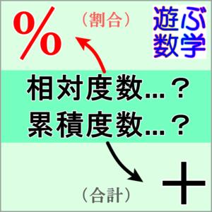 相対度数・累積度数の求め方とは?【使う意味もわかりやすく解説します】