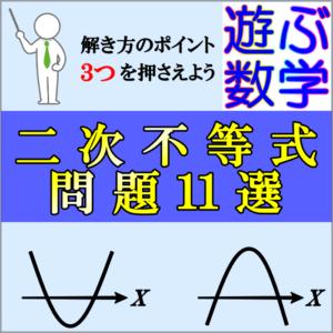 二次不等式の解き方をマスターしよう!【問題11選でわかりやすく解説します】