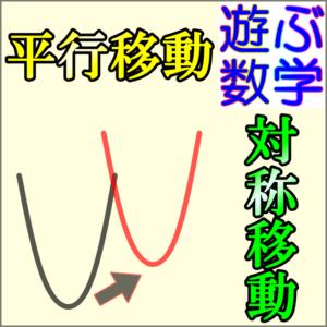 二次関数のグラフの平行移動・対称移動【遊ぶ数学】