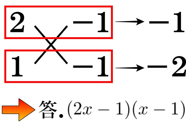 【たすきがけの仕方⑤】因数分解の完成
