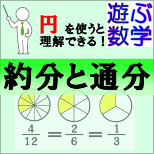 約分・通分とは&やり方を問題4選で解説【遊ぶ数学】