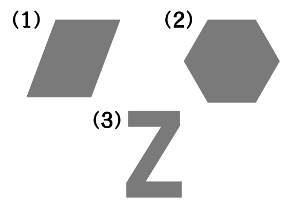 点対称な図形の対称の中心を見つける問題