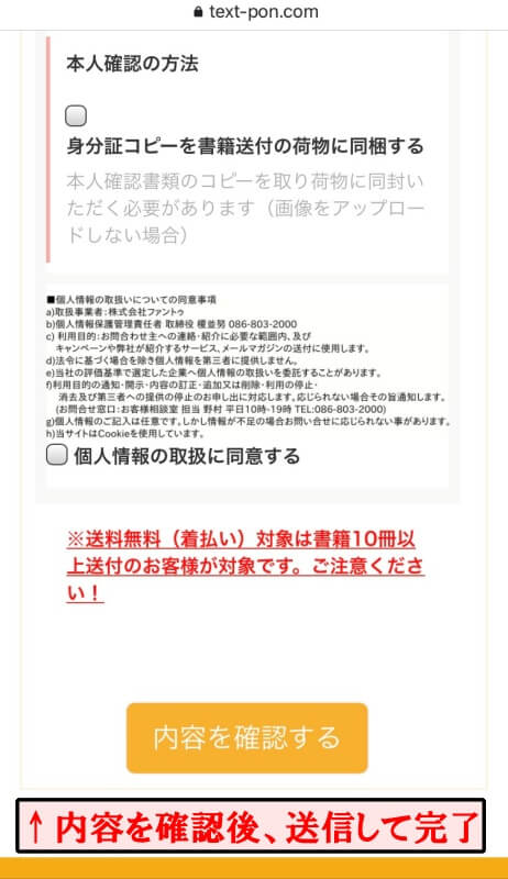 テキストポンの買取申込方法3スマホ