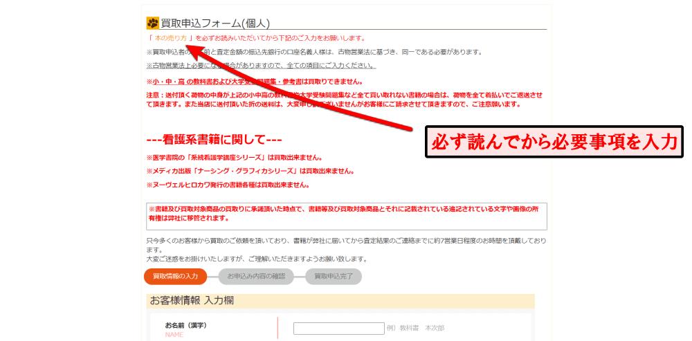 テキストポンの買取申込方法2