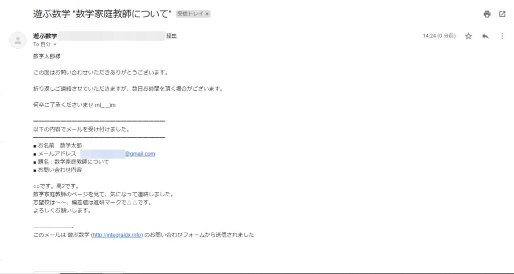 メールアドレスの入力が正しければ、自動返信メールが届きます。
