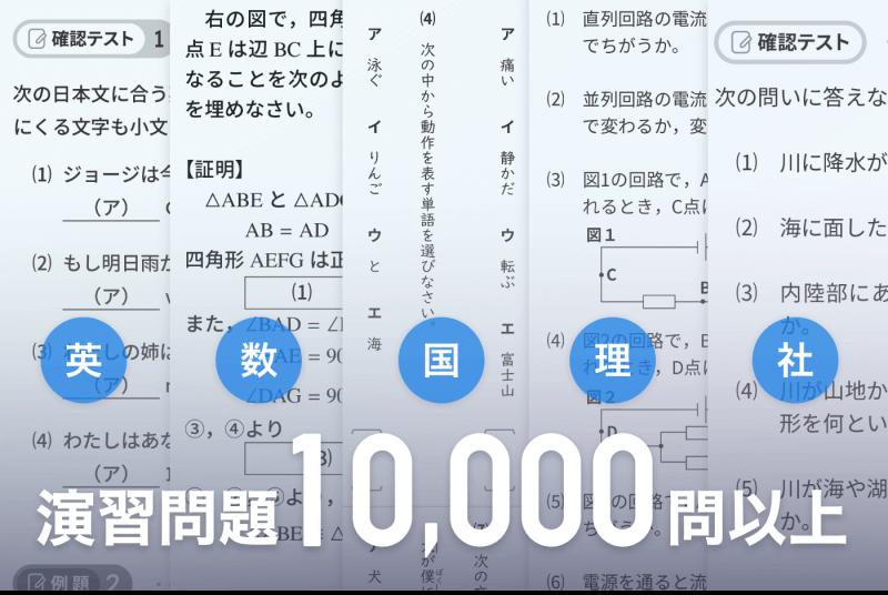 【スタディサプリ中学講座】演習問題1万問以上